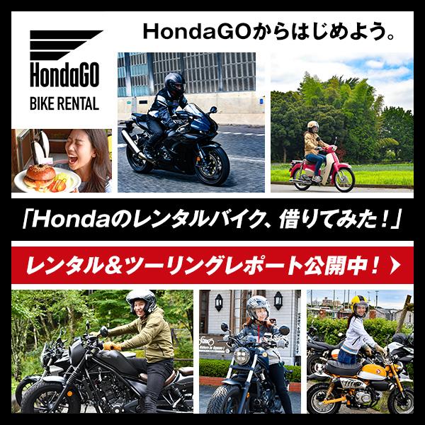 ホンダのレンタルバイク