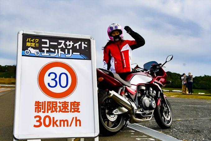バイクで行ったら活用したい、バイク限定 コースサイドエントリー